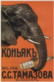 Vintage Russian poster - Cognac from S. S. Tamazov's joint-stock Co in Kizlyar